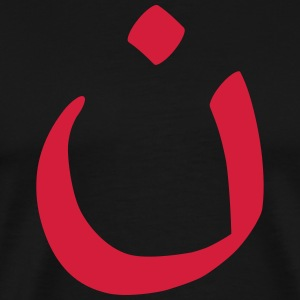 #WeAreN - red - Hashtag at back - big sizes - Männer Premium T-Shirt