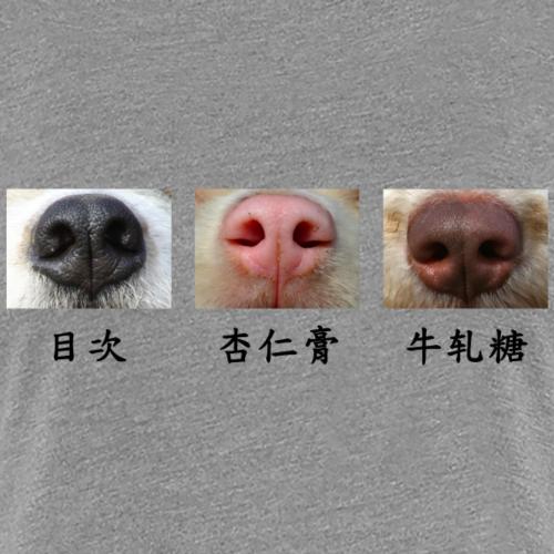 3suessenasen_chinesisch_schwarz