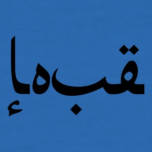 Love (Arabic Font) - Men's Slim Fit T-Shirt