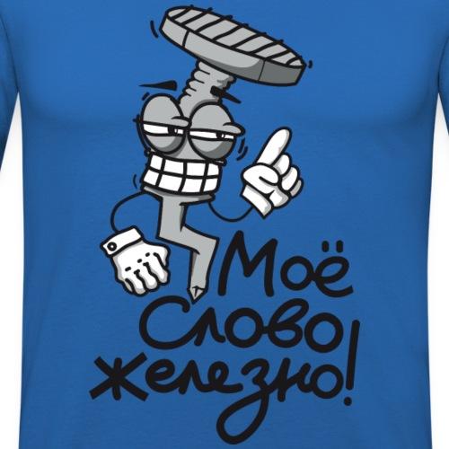 Моё слово железно! (Moe slovo zhelezno!)