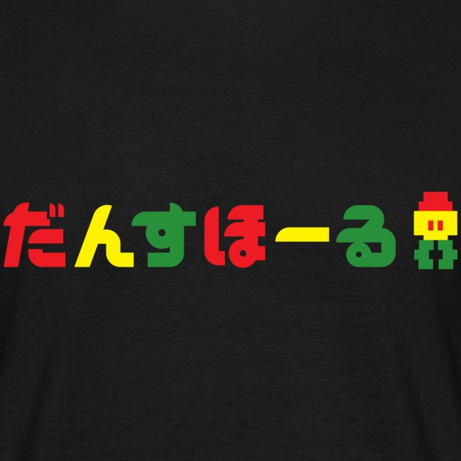 Jahtari Japan: Dancehall