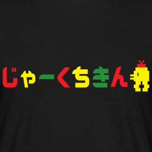 Jerk Chicken (japanese) T-Shirts - Men's T-Shirt
