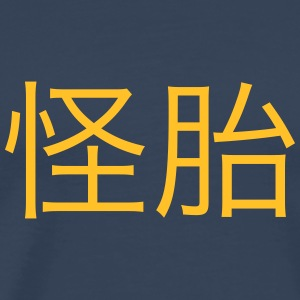 Geek (Chinese) T-Shirts - Men's Premium T-Shirt