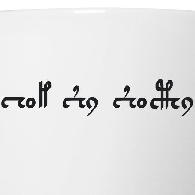 Voynichtext Version 1