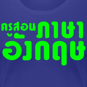 English Teacher ☆ Thai Language Script ☆ - Women's Premium T-Shirt