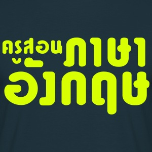 English Teacher ☆ Thai Language Script ☆ - Men's T-Shirt