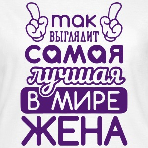 самая лучшая T-Shirts - Frauen T-Shirt