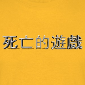 Game Of Death - Männer T-Shirt