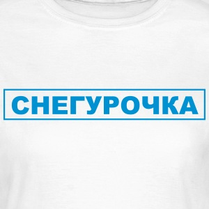 Снегурочка T-Shirts - Frauen T-Shirt