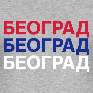 BEOGRAD - Men's Slim Fit T-Shirt