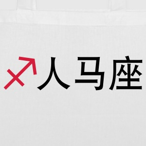 Chinese Zodiac sign: Sagittarius Bags & Backpacks - Tote Bag
