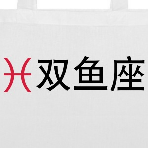 Chinese Zodiac sign: Pisces Bags & Backpacks - Tote Bag