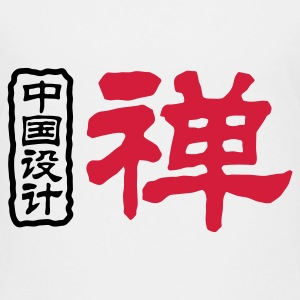 Chinese words: Zen Shirts - Teenage Premium T-Shirt