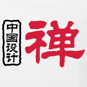 Chinese words: Zen Shirts - Kids' Organic T-shirt
