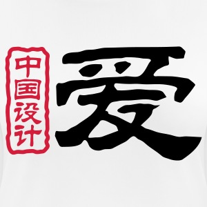 Chinese words: love T-Shirts - Women's Breathable T-Shirt