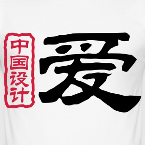 Mots chinois: amour Tee shirts - Tee shirt près du corps Homme