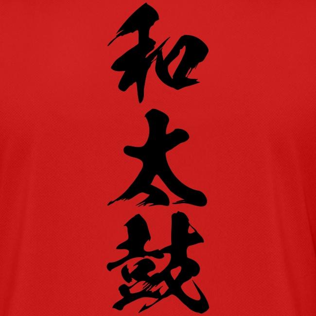 Sportshirt Wadaiko Kalligraphie