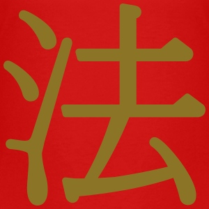 fǎ 法 (Buddhist Teaching) Shirts - Teenage Premium T-Shirt