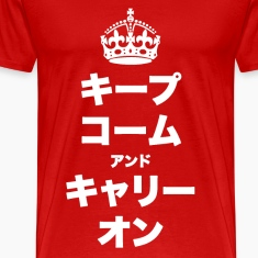 KEEP CALM AND CARRY ON in Japanese T-Shirts