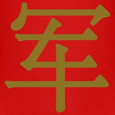 jūn - 军 (army) - chinese Shirts