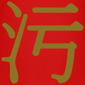 wū - 污 (dirty) - chinese Shirts - Teenage Premium T-Shirt