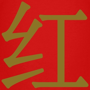 hóng - 红 (red) - chinese Shirts - Teenage Premium T-Shirt