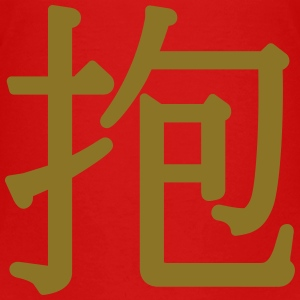 bào - 抱 (hug) - chinese Shirts - Teenage Premium T-Shirt