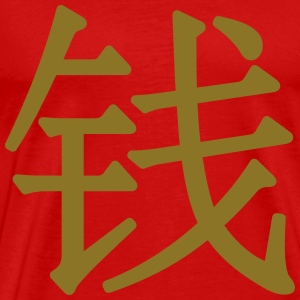 qián - 钱 (coin) T-Shirts - Men's Premium T-Shirt
