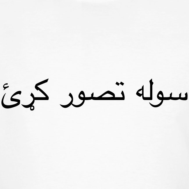 Imagine Peace, Paschtu, Pashto, Paschtu