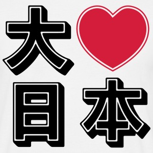 Daisuki Nihon 大好き日本 ~ Big Love Japan - Men's T-Shirt