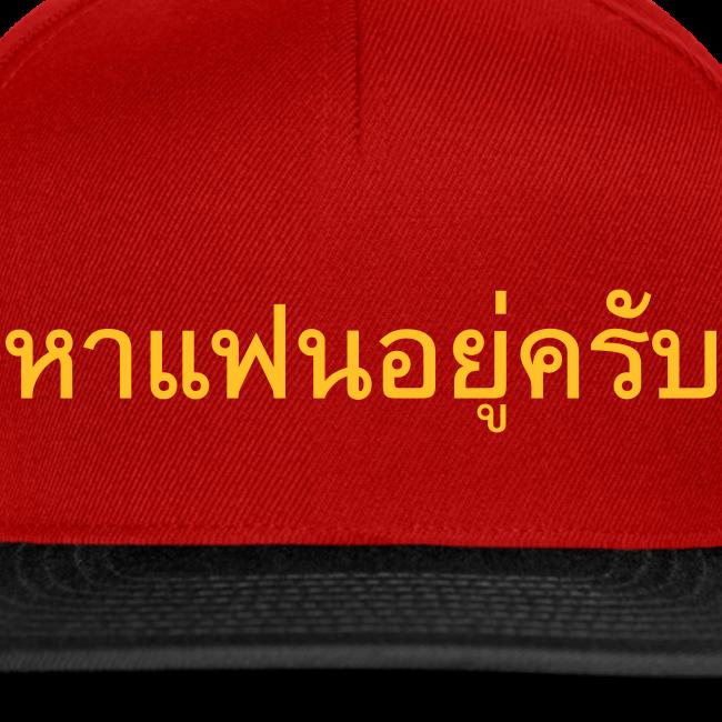 """""""Ich suche eine Freundin"""" auf Thai Cap"""