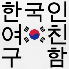 Looking for a Korean Girlfriend 한국인여친구함 T-Shirts