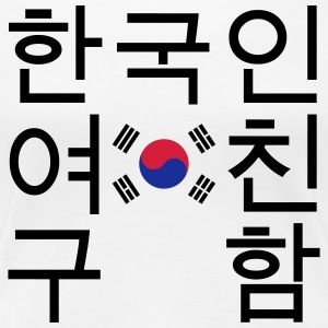 Looking for a Korean Girlfriend 한국인여친구함 T-Shirts - Women's Premium T-Shirt