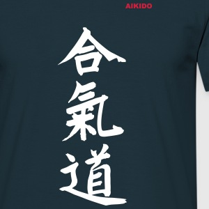 Aikido -martial arts collection - Men's T-Shirt