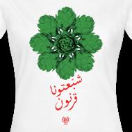 Motif ~ Chebba3touna Qarnoun
