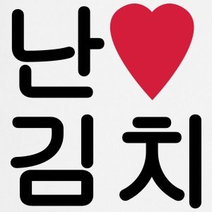 I Heart [Love] Kimchi 김치  Aprons - Cooking Apron