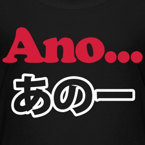 Ano... (Japanese for Umm...I Was Thinking) Shirts - Kids' Premium T-Shirt