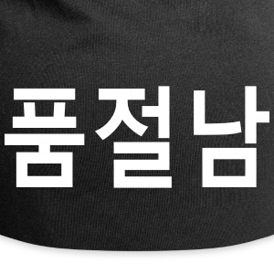 ټ✔Pumjeolnam-Sold out Fab Jersey Beanie✔ټ - Jersey Beanie