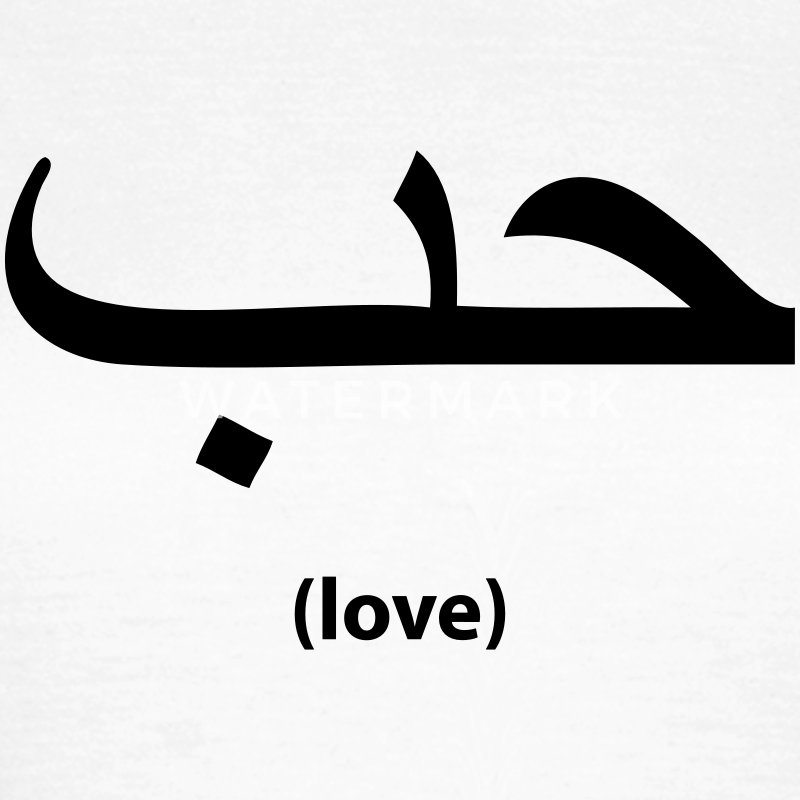 Arabic Writing (love) T-Shirt | Spreadshirt