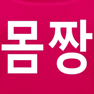 ټ✔Momjjang-Korean Slang for Sexy Fit body Tank - Women's Premium Tank Top