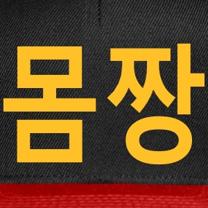 ټ✔Momjjang-Korean slang for Sexy Fit Body✔ټ - Snapback Cap