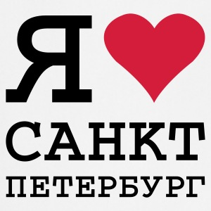 I LOVE SANKT-PETERSBURG - Cooking Apron