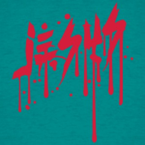 Horror graffiti drops blood color text font jesus  T-Shirts - Men's T-Shirt