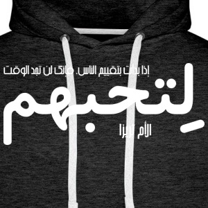 If you judge people (Arabic) Sweat-shirts - Sweat-shirt à capuche Premium pour hommes