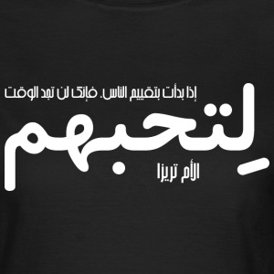 If you judge people (Arabic) Tee shirts - T-shirt Femme