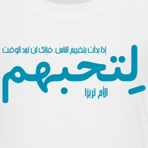 If you judge people (Arabic) T-Shirts - Kinder Premium T-Shirt