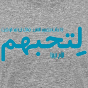 If you judge people (Arabic) T-Shirts - Männer Premium T-Shirt
