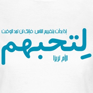 If you judge people (Arabic) T-Shirts - Frauen T-Shirt