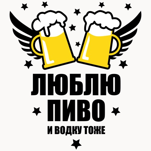 43 ЛЮБЛЮ ПИВО И ВОДКУ ТОЖЕ Bier Party Russisch 3c