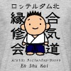 En Shu Kai - Men's T-Shirt